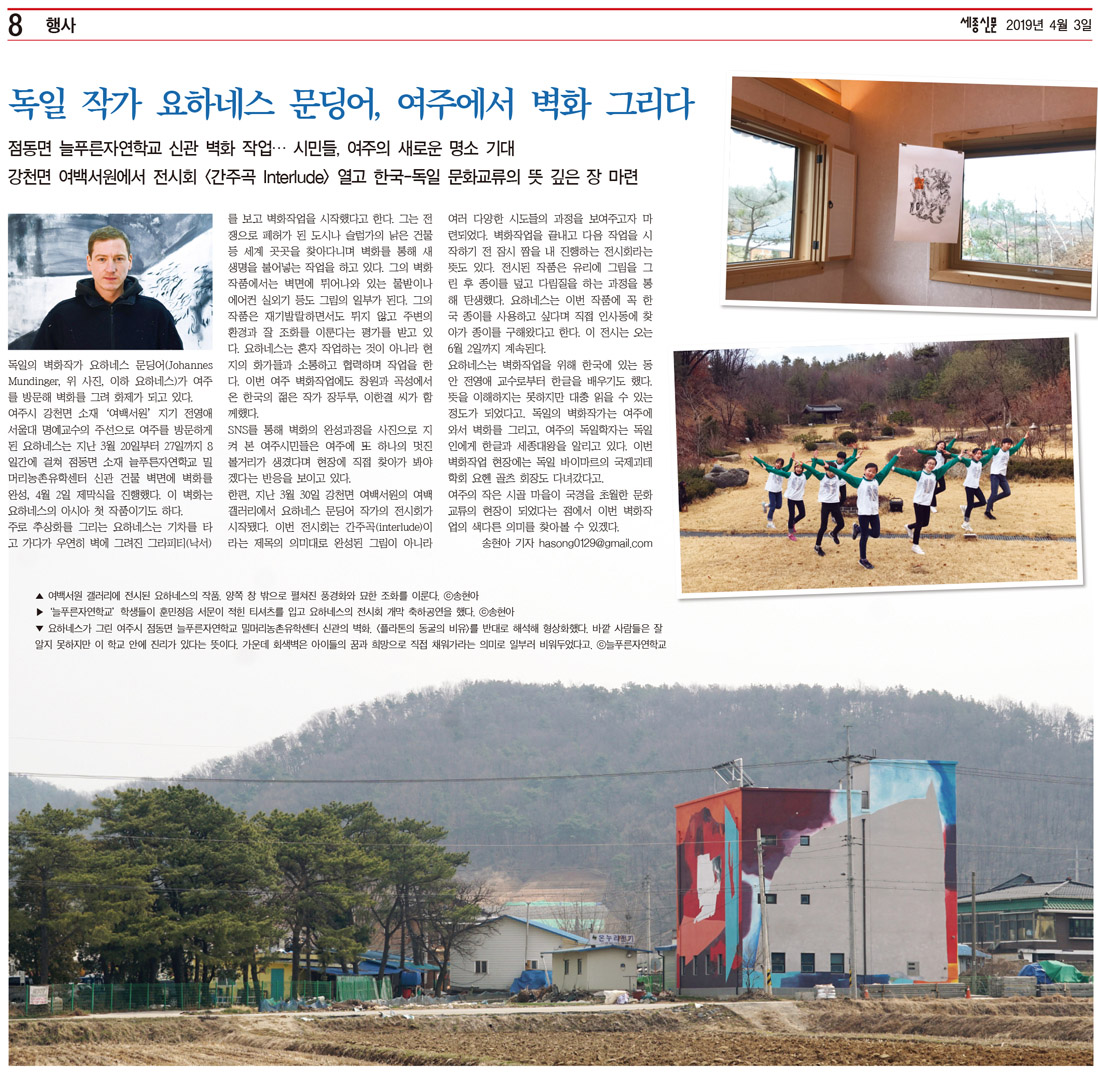 article by 송현아 for Sejong Newspaper